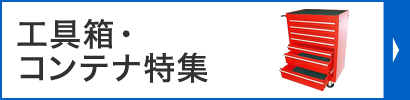 工具箱・コンテナ特集
