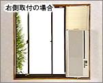方 取り付け 窓 エアコン 用