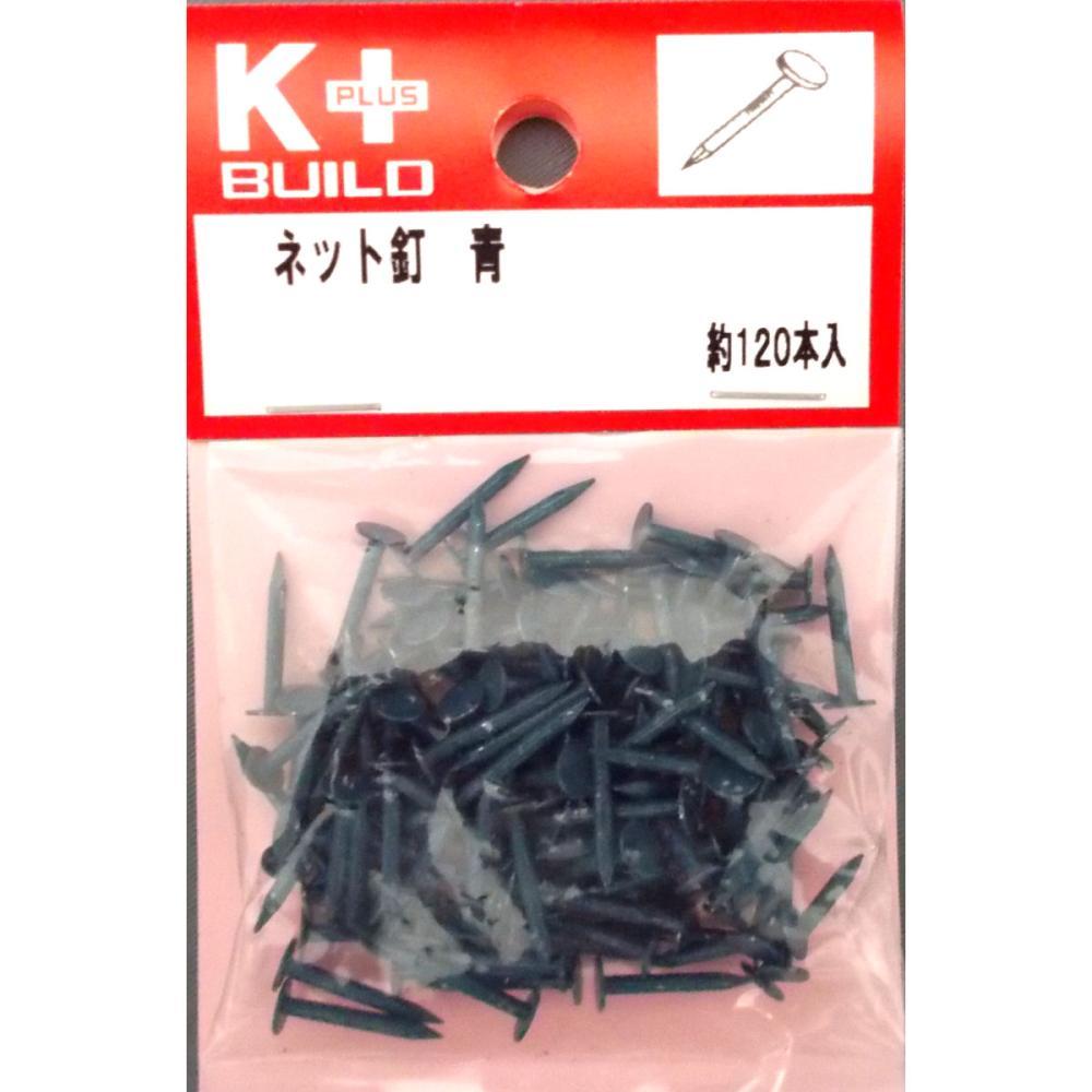 K+ネット釘 青