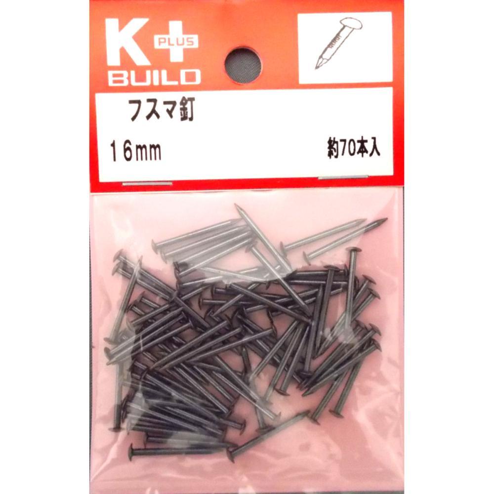 K+フスマ釘 16mm 約70本入り