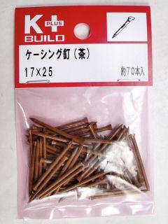 K+ケーシング釘(茶) 17×25