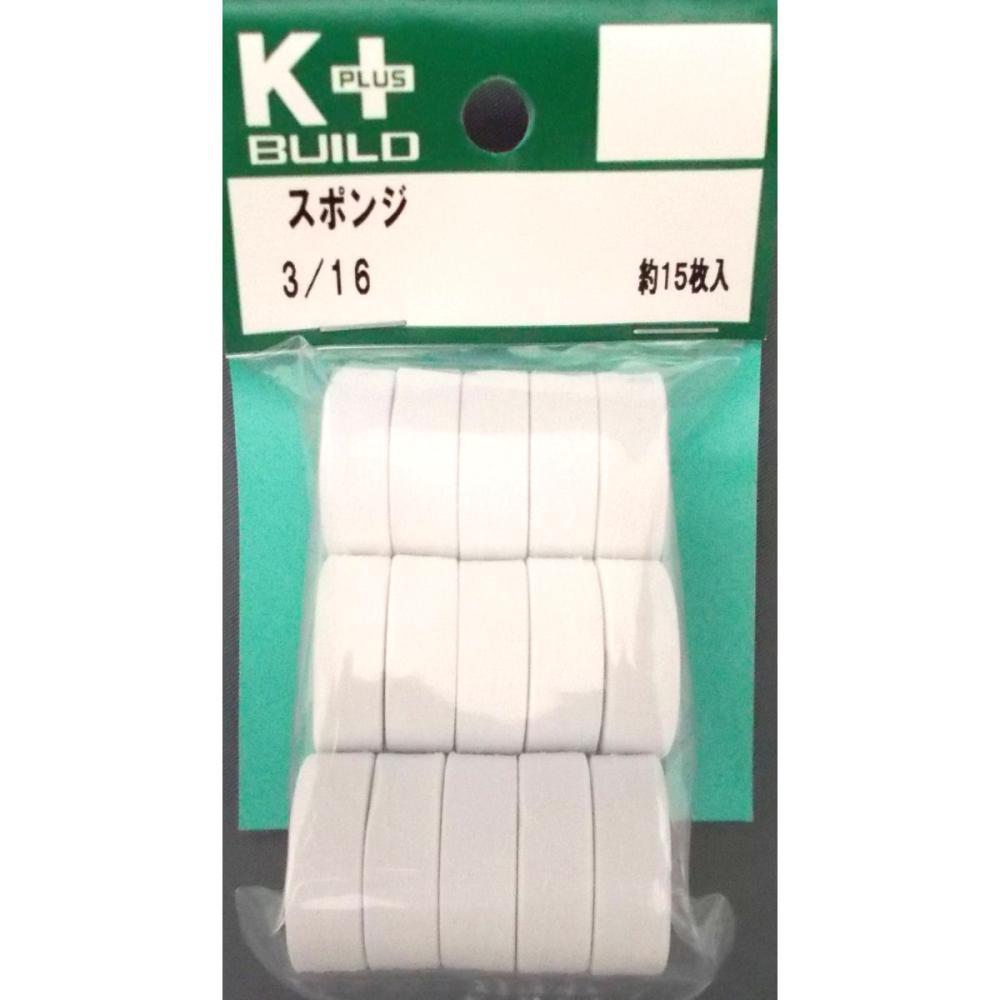 K+スポンジ 各種