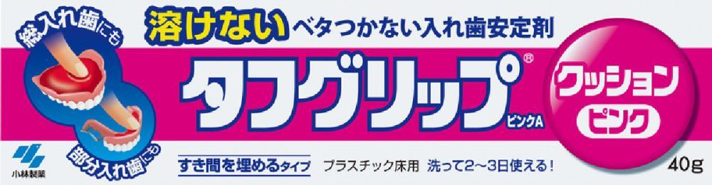 小林製薬 タフグリップクッション ピンク 40g