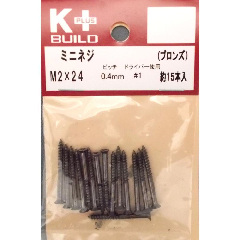K+ミニネジ ブロンズ 各サイズ