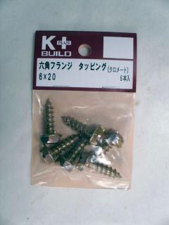 K+クロメート六角フランジ タッピング 各種