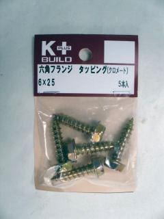 K+クロメート六角フランジタッピング 6×25