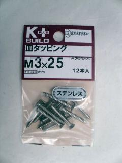 K+ステンレス皿タッピング 各種