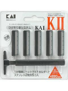 貝印 KAI-KⅡ 5本入