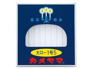 カメヤマ 大ローソク 1.5号 225g