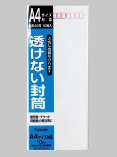 マルアイ 透けない封筒 長40 フ-SN40