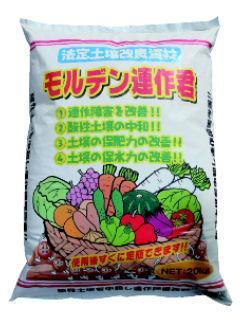 土壌改良剤 モルデン連作君 20kg