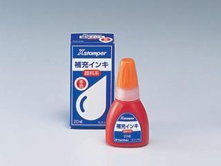 補充インキ顔料系 XLR-20 朱