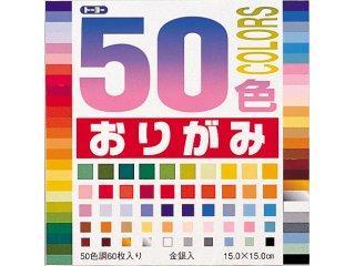 トーヨー 50色折紙 15cm