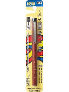 クレタケ 携帯筆ペン 硬筆 14号