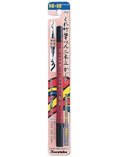 クレタケ 筆ペン 2本立て カブラ 55号