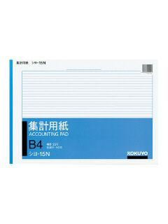 コクヨ 集計用紙 B4 ショ-15N