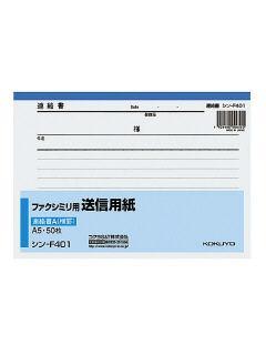 コクヨ FAX送信用紙 A5 シン-F401N