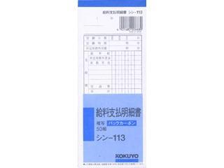 コクヨ 給料支払明細書 シン-113