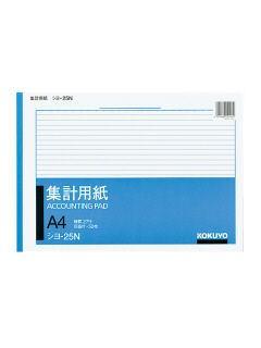 コクヨ 集計用紙 A4 ショ-25N