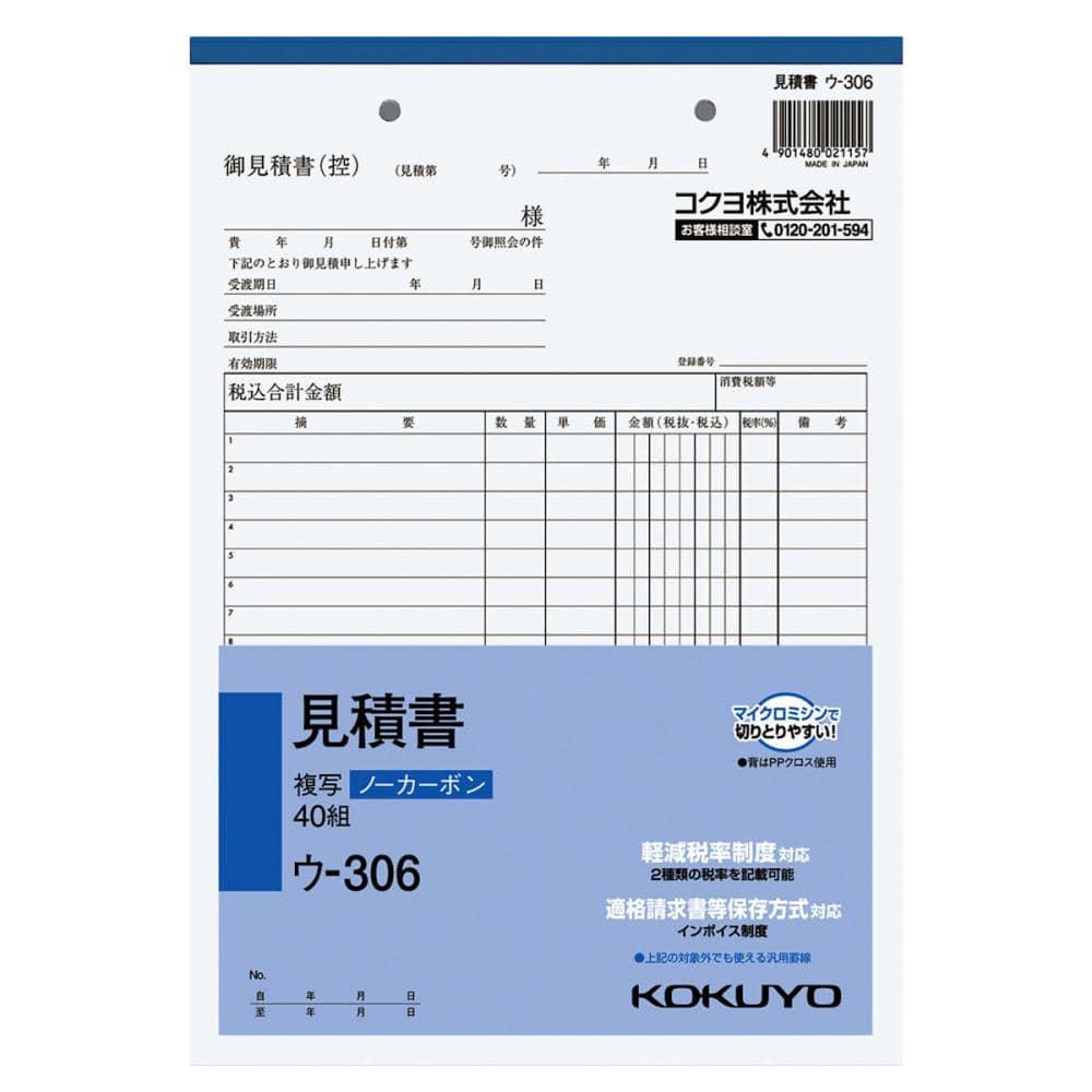 コクヨ 見積書 複写 B5タテ ウ-306