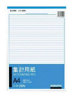 コクヨ 集計用紙 A4 ショ-20N
