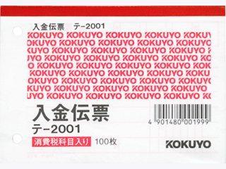 コクヨ 入金伝票 テ-2001