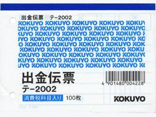 コクヨ 出金伝票 テ-2002