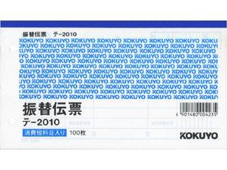 コクヨ 振替伝票 テ-2010