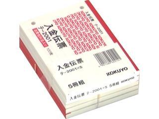 コクヨ 入金伝票 テ-2001 5冊パック