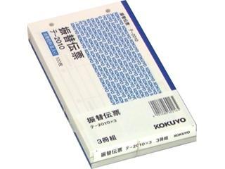 コクヨ 振替伝票(3冊組) テ-2010×3