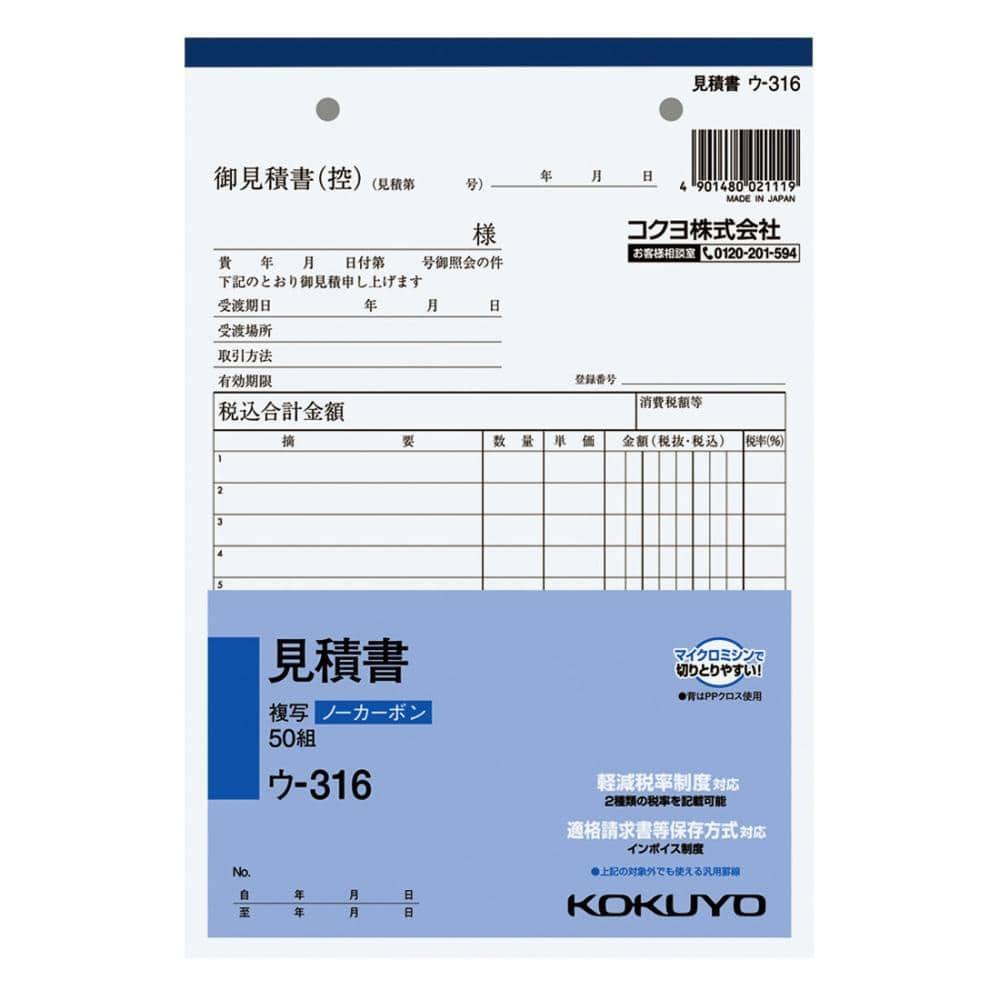 コクヨ 見積書 ウ-316