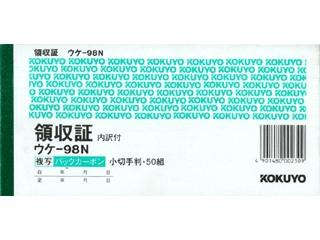 コクヨ 領収書 ウケ-98N