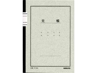 コクヨ 元帳 チ-50
