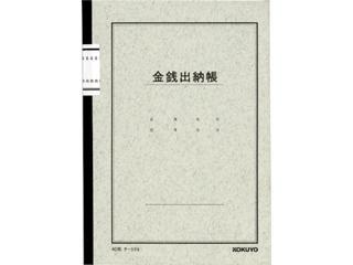 コクヨ 金銭出納帳 チ-51