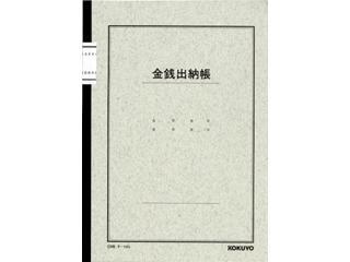 コクヨ 金銭出納帳 チ-15