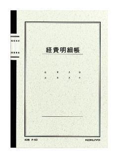 コクヨ 経費明細帳 A5 チ-63Z