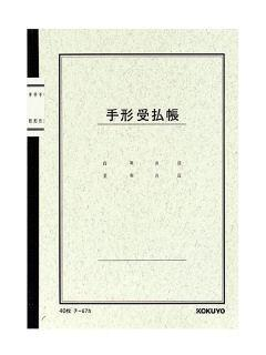 コクヨ 手形受払帳 A5 チ-67Z