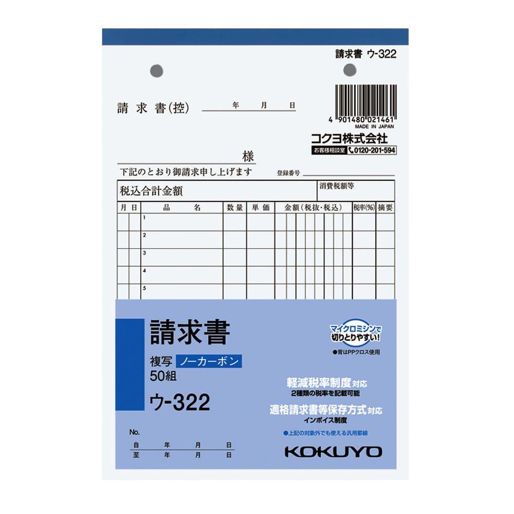 コクヨ 請求書 複写 B6タテ ウ-322