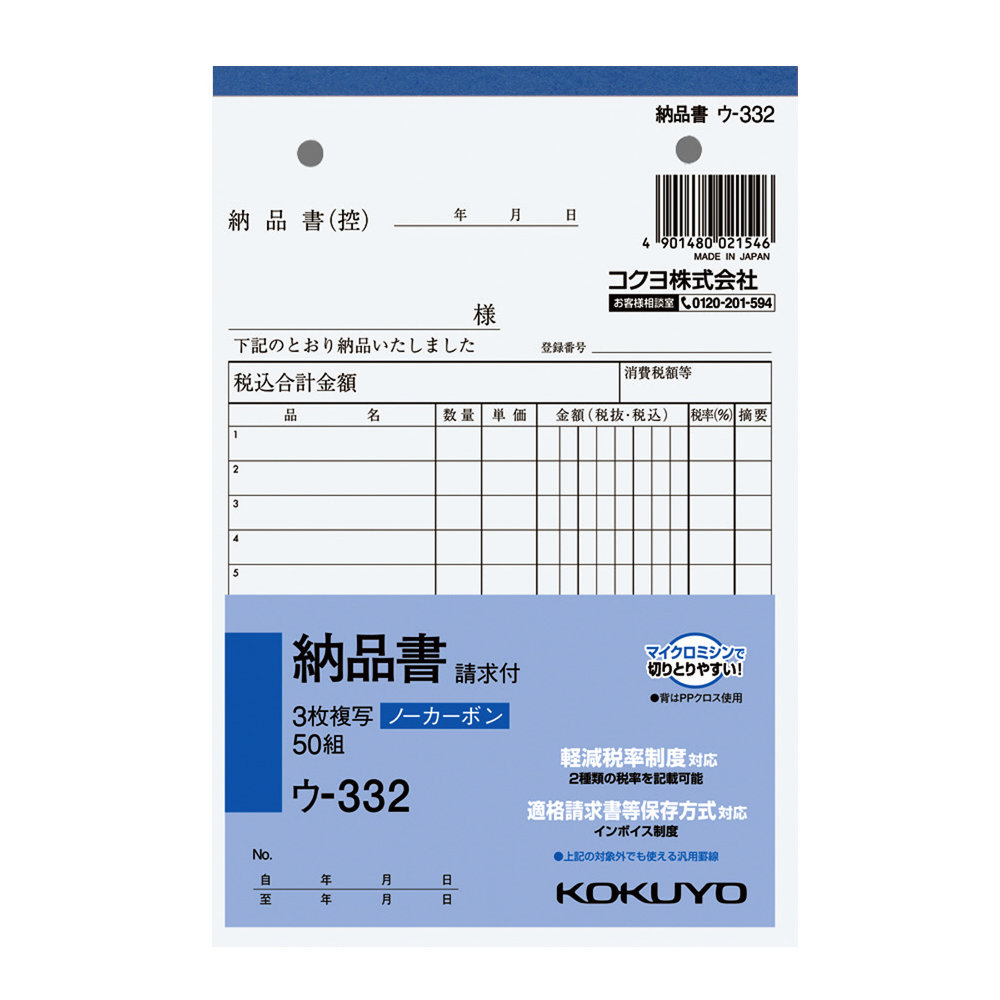 コクヨ 納品書 3枚複写 請求付 B6タテ ウ-332