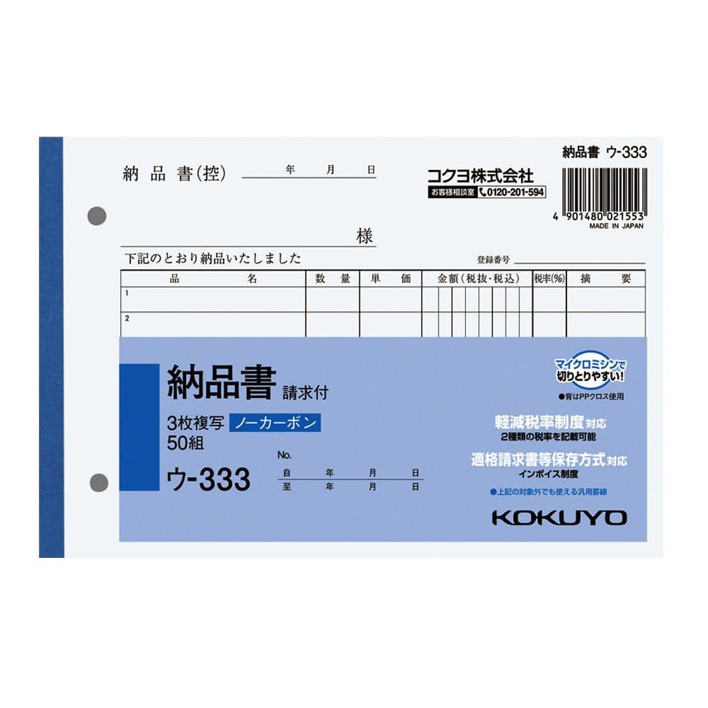 コクヨ 納品書 3枚複写 請求付 B6ヨコ ウ-333