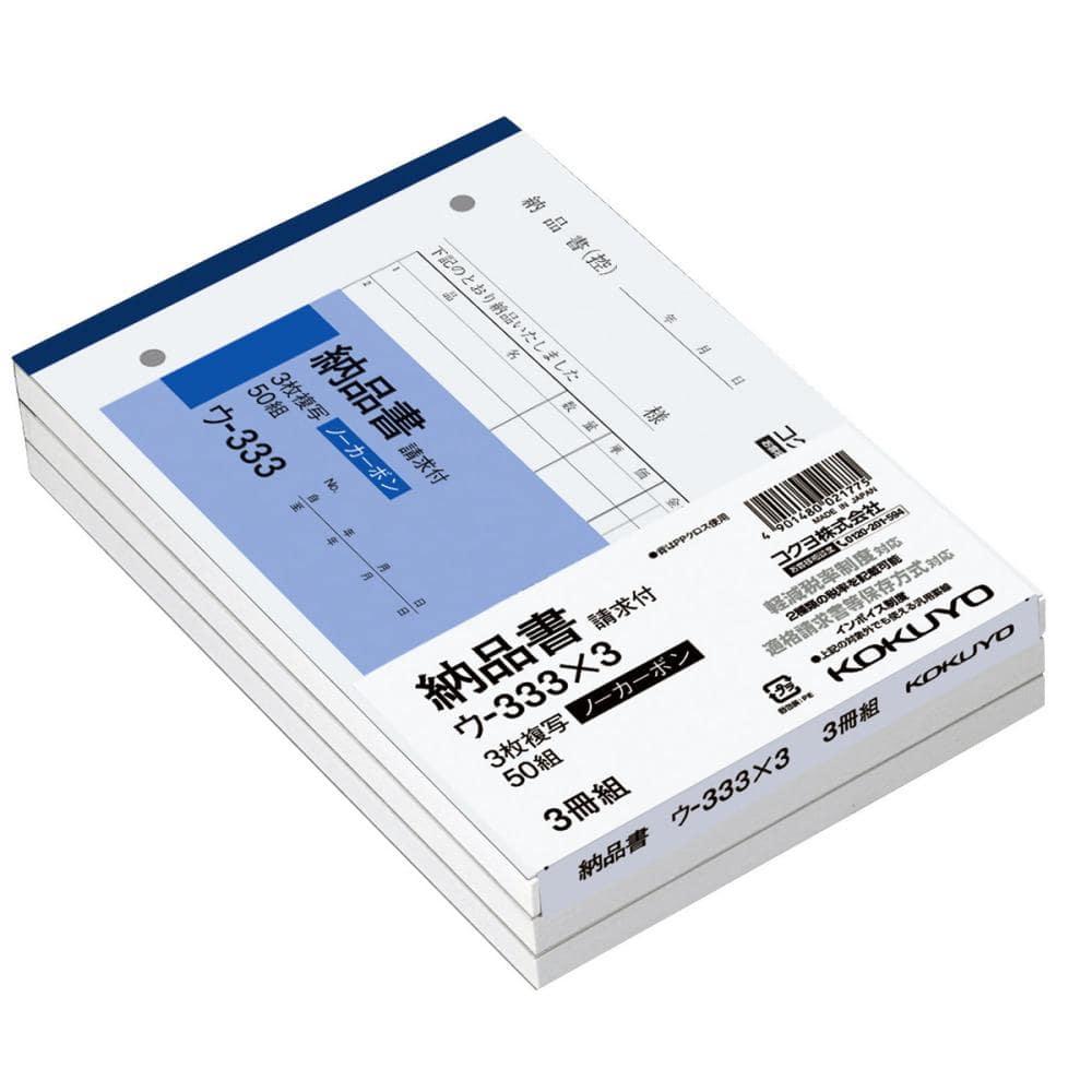 コクヨ 納品書 3枚複写 請求付 B6ヨコ ウ-333 3冊パック