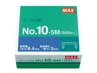 マックス 針 NO10-5M