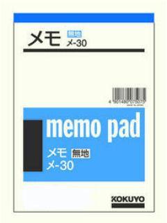 コクヨ メモ メ-30(無地 55枚)