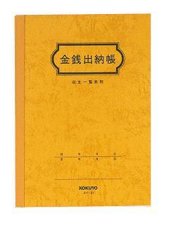 コクヨ 金銭出納帳 A5 スイ-21