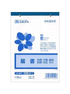 日本法令 労務 10-1