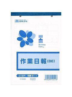 日本法令 労務 51-1