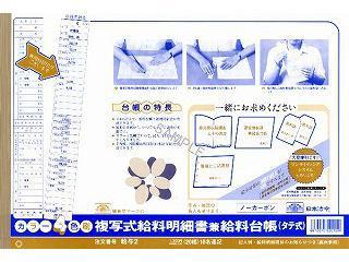 日本法令 給与 2