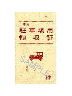 日本法令 契約 7-2