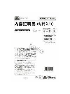 【アウトレット品】日本法令 契約 12-2N