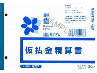 【アウトレット品】日本法令 販売 7